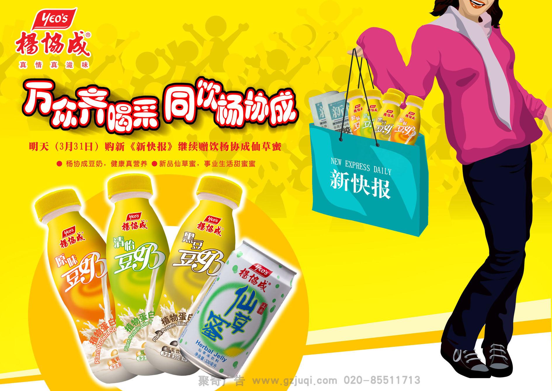 杨协成豆奶平面广告设计