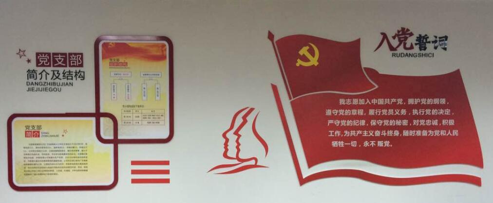 政府机关单位文化墙设计