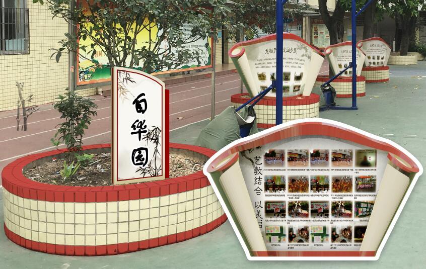小学文化环境设计