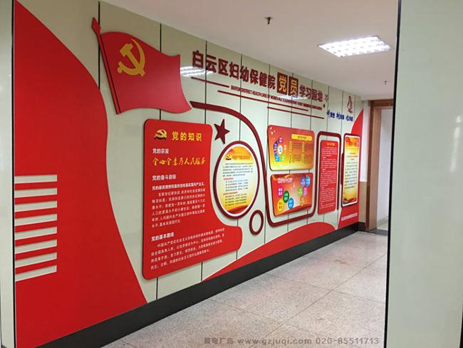 妇幼保健院党员学习园地文化墙设计