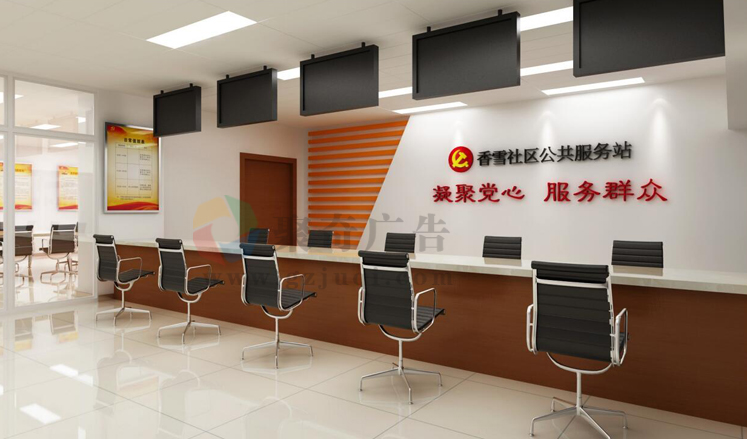 香雪社区党群服务站设计