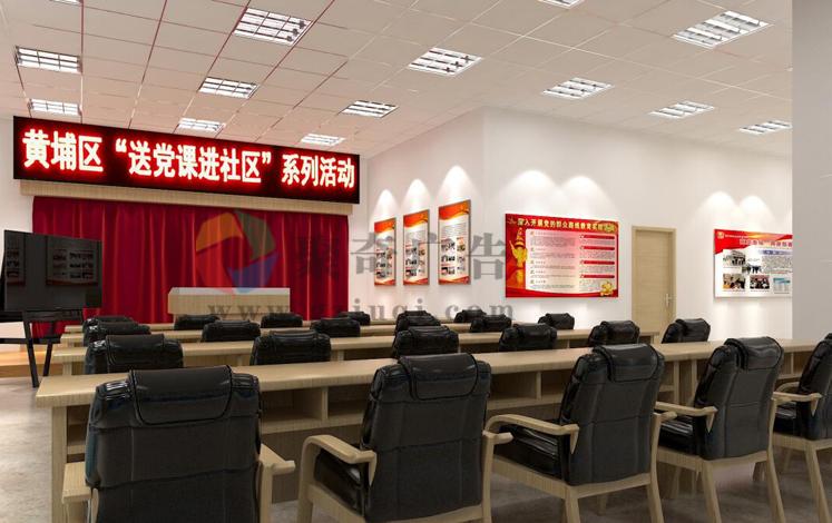香雪社区党群活动室设计