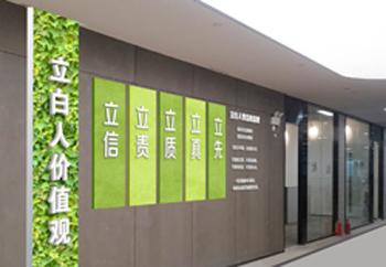 立白集团孵化中心文化环境设计