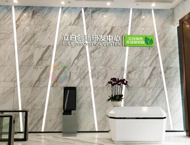 立白集团创新研发中心环境文化建设