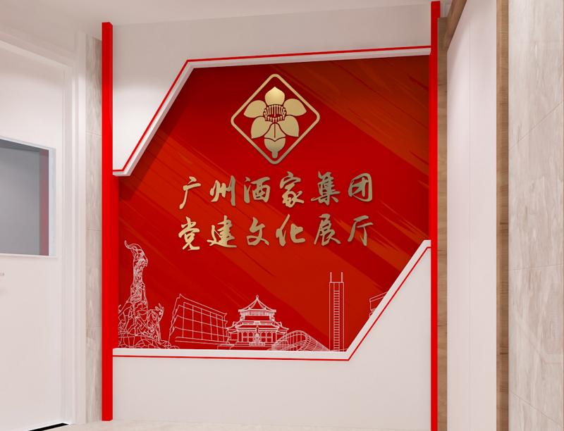 广州酒家集团党建文化设计