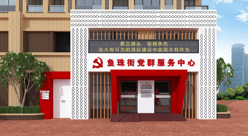 鱼珠街党群服务中心设计