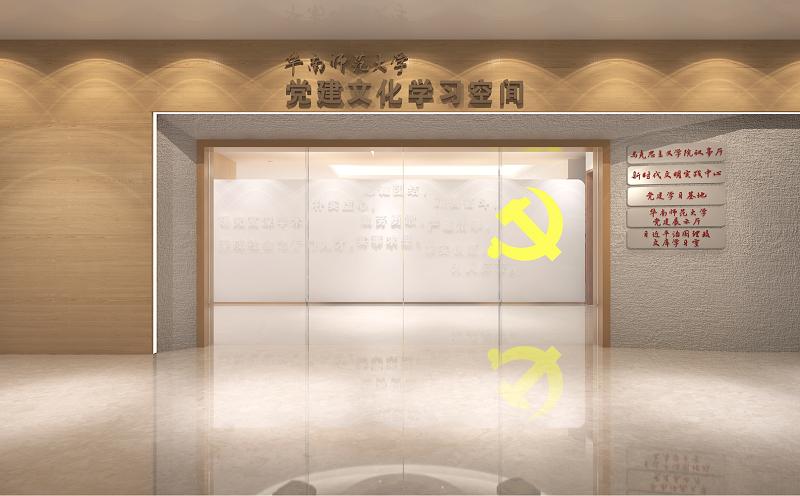 华南师范大学党建文化基地设计