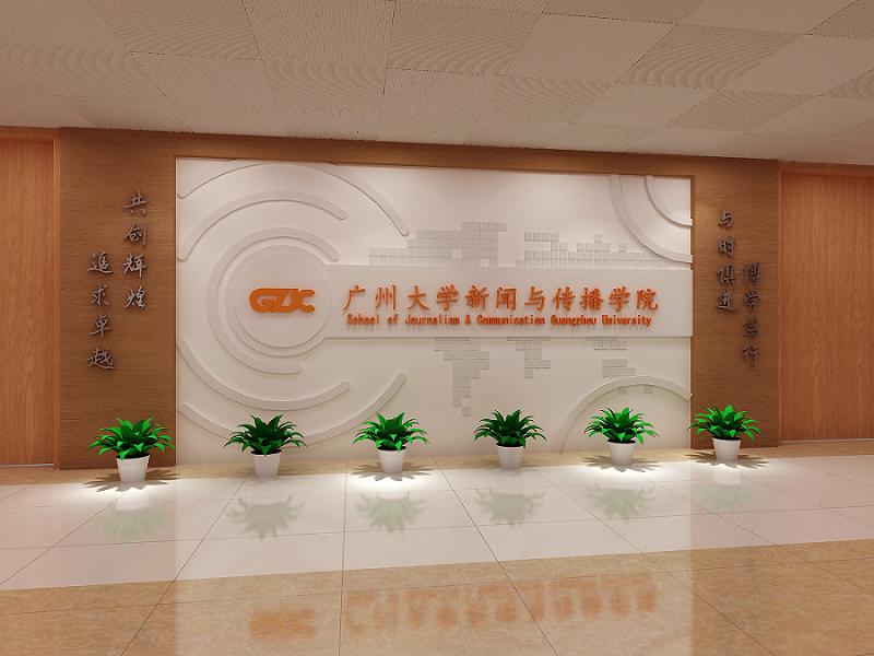 广州大学校园党建文化设计