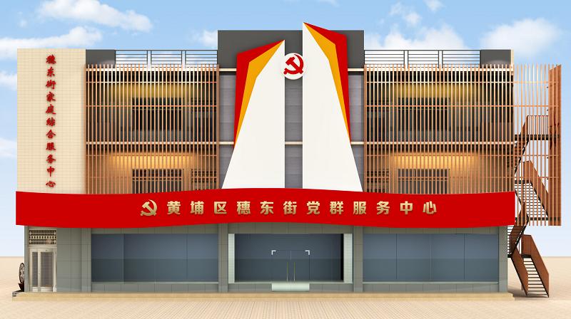 穗东街党群服务中心设计