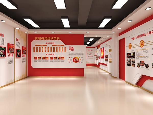 黄埔街党建文化阵地设计