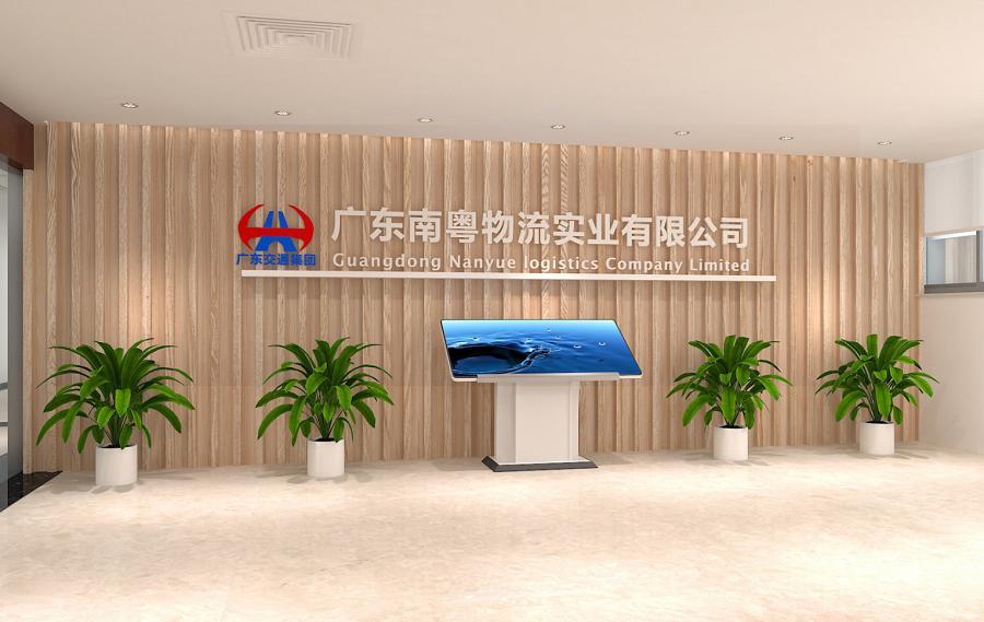南粤物流办公环境文化设计