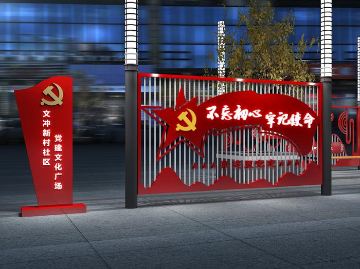 社区党建文化广场设计