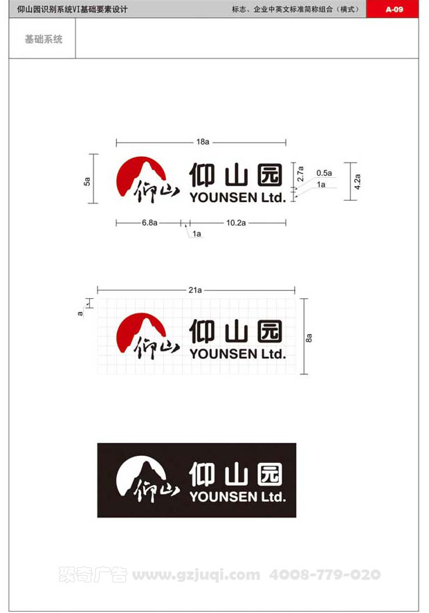 中国园vi设计 专卖店vi设计 vi设计聚奇水电仰山研究院顾问设计勘测西北广告图片